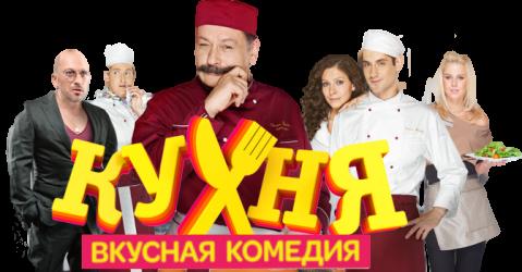 кухня картинки сериала